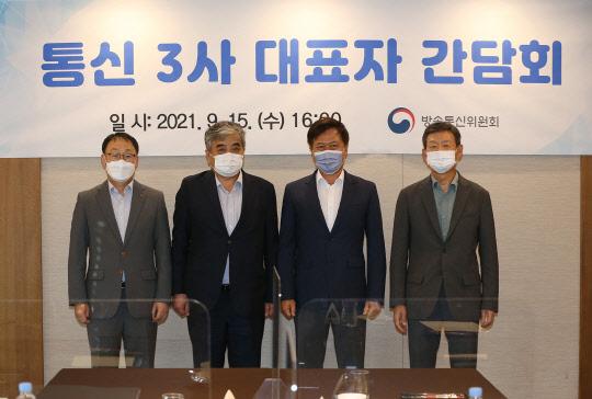 """한상혁 """"통신비 인하·5G 품질 개선 힘 써달라"""""""